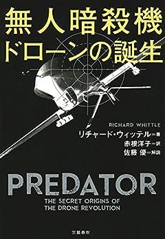 [リチャード・ウィッテル]の無人暗殺機 ドローンの誕生 (文春e-book)