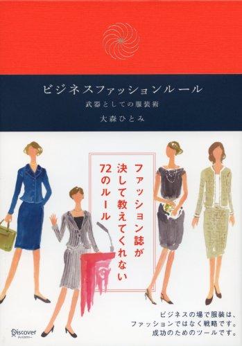 ビジネスファッションルールの詳細を見る