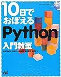 10日でおぼえる Python 入門教室