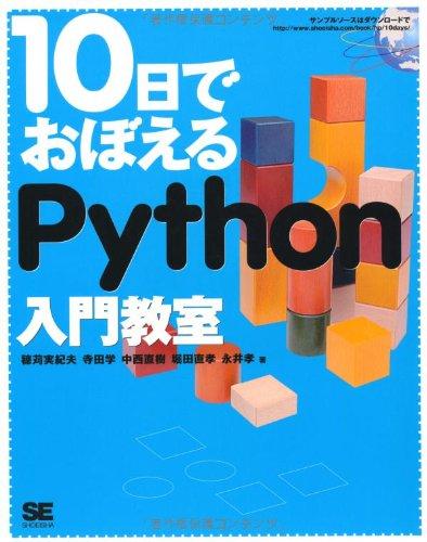 10日でおぼえる Python 入門教室の詳細を見る