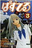 ぱすてる(3) (講談社コミックス)