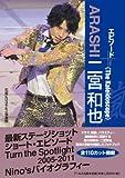嵐 二宮和也 エピソードプラス -The kaleidoscope- (RECO BOOKS)