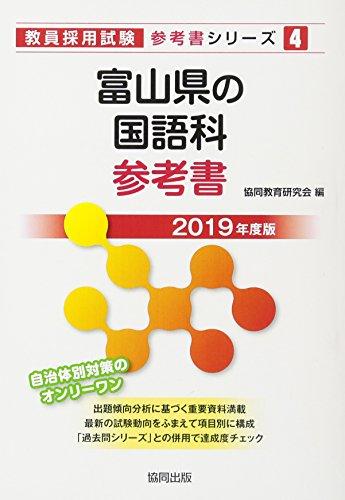 富山県の国語科参考書 2019年度版 (教員採用試験「参考書」シリーズ)