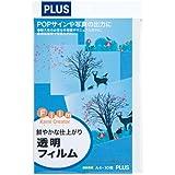 プラス インクジェットフィルム透明 IT-324F-C (10マイ) 45-298