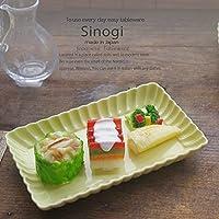 和食器 しのぎ 幸せイエロー 黄色 オブロングスクエア 焼き物 長角皿 21cm うつわ 日本製 おうち 十草 ストライプ