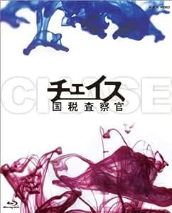 チェイス-国税査察官- Blu-ray BOX