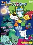 TAMA&FRIENDS 探せ!魔法のプニプニストーン パーフェクトDVD[DVD]