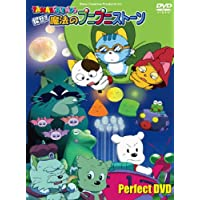 Tama & Friends: Search for It! The Magic Puni-Puni Stone