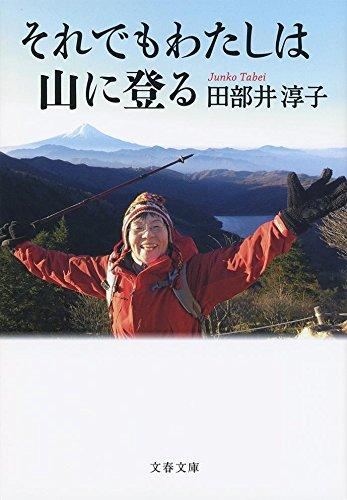 それでもわたしは山に登る (文春文庫)