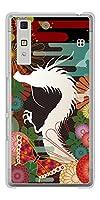 Qua Phone KYV37 ハードケース 635 白龍 素材クリア