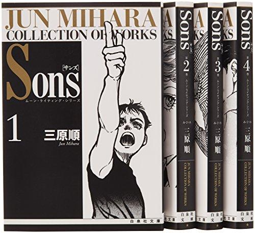 Sons 全4巻 完結セット(白泉社文庫)