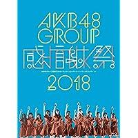 AKB48グループ感謝祭2018~ランクインコンサート/ランク外コンサート~