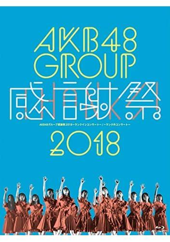 AKB48グループ感謝祭2018~ランクインコンサート/ランク外コンサート~(Blu-ray Disc5枚組)