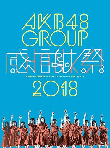 [画像:AKB48グループ感謝祭2018~ランクインコンサート/ランク外コンサート~(Blu-ray Disc5枚組)]