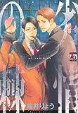 劣情の棘 / 桜井りょう のシリーズ情報を見る