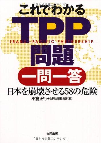 これでわかるTPP問題一問一答―日本を崩壊させる58の危険の詳細を見る
