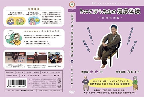 介護予防健康体操シリーズ2 R70ごぼう先生の健康体操~自力...