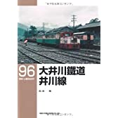 大井川鐵道井川線 (RM LIBRARY 96)