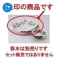 5個セット 織部古木天皿 [ 22.5 x 20.5 x 3.8cm ] 【 天皿 】 【 料亭 旅館 和食器 飲食店 業務用 】