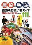農協&漁協の直売所お買い物ガイド―関東・静岡・山梨・長野・福島の直売所111軒