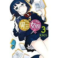 男三女四(3) (週刊少年マガジンコミックス)
