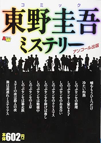 [画像:コミック東野圭吾ミステリー―アンコール出版 (秋田トップコミックスW)]