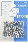SANEI 【バスタブのゴム栓用のクサリ】 玉径5mm×長さ100cm PU20-48-5-100