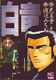 白竜 17 (ニチブンコミックス)