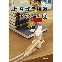 ピタゴラ装置DVDブック