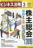 ビジネス法務 2019年3月号[雑誌]