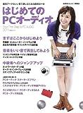 はじめてのPCオ-ディオ (MOOK21)