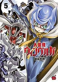 人狼機ウィンヴルガ 5 (チャンピオンREDコミックス)