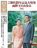 皇室78号 2018年春 (扶桑社ムック)