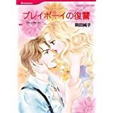 ハダカのロマンス テーマセット vol.2 (ハーレクインコミックス)