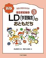 ふしぎだね!? 新版 LD(学習障害)のおともだち (発達と障害を考える本 3)