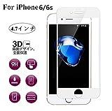iPhone6/6sガラスフィルム 【kikako】全面保護ガラスフィルム 3D Touch対応 耐衝撃 硬度9H 超薄0.3mm 4.7インチ 高透過率 気泡・指紋・油分・汚れ防止加工 飛散防止 自動吸着(ホワイト)