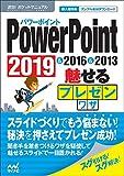 速効!ポケットマニュアルPowerPoint 魅せるプレゼンワザ 2019 & 2016 & 2013