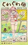 ぐわぐわ団 4コマ漫画集 2019年下半期