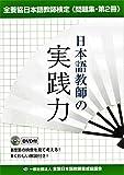 [全養協日本語教師検定《問題集・第2冊》] 日本語教師の実践力(DVD付)