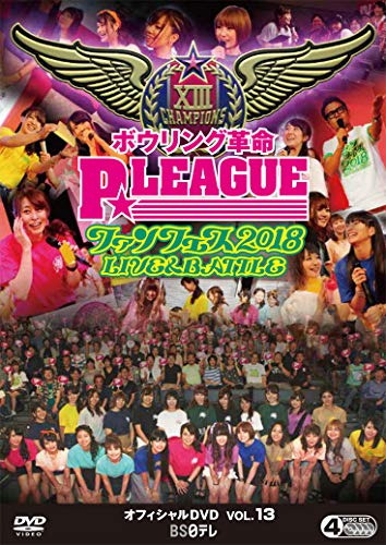 ボウリング革命 P★LEAGUE オフィシャルDVD VOL.13 ファンフェス2018 ~ LIVE & BATTLE ~