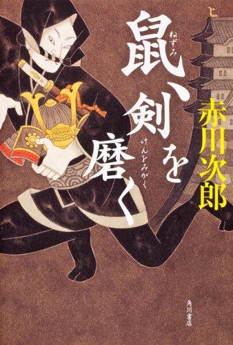 鼠、剣を磨くの詳細を見る