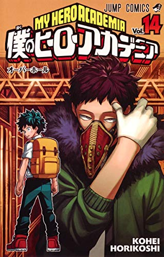 僕のヒーローアカデミア 14 (ジャンプコミックス)の詳細を見る