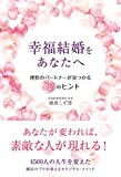 結婚通販専門店ランキング21位 幸福結婚をあなたへ ~理想のパートナーが見つかる12のヒント~
