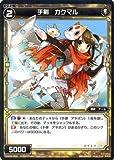 手剣 カクマル ウィクロス ブースター第3弾 スプレッドセレクター(WX-03)/シングルカード