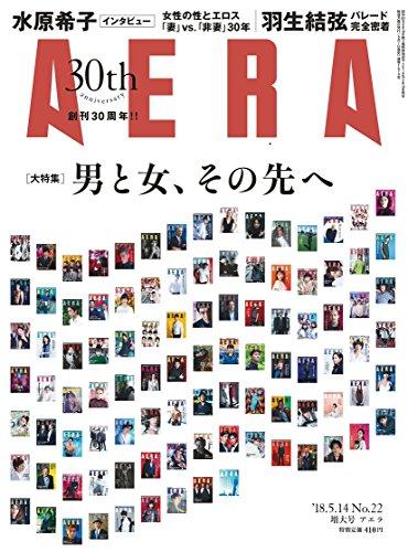 AERA (アエラ) 2018年 5/14 増大号 [雑誌]...