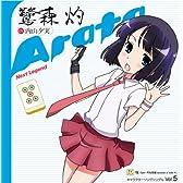 TVアニメ 咲-Saki-阿知賀編 episode of side-A キャラクターソング vol.5