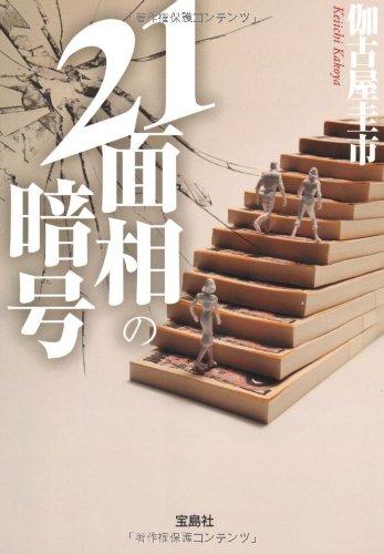 21面相の暗号 (宝島社文庫 『このミス』大賞シリーズ)の詳細を見る