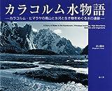 カラコルム水物語―カラコルム・ヒマラヤの高山と氷河と生き物をめぐる水の連鎖 画像