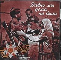 Davno my doma ne byli. Pesni voennykh let 1943-1945.