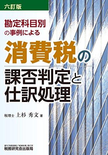 消費税の課否判定と仕訳処理 (勘定科目別の事例による〔六訂版〕)